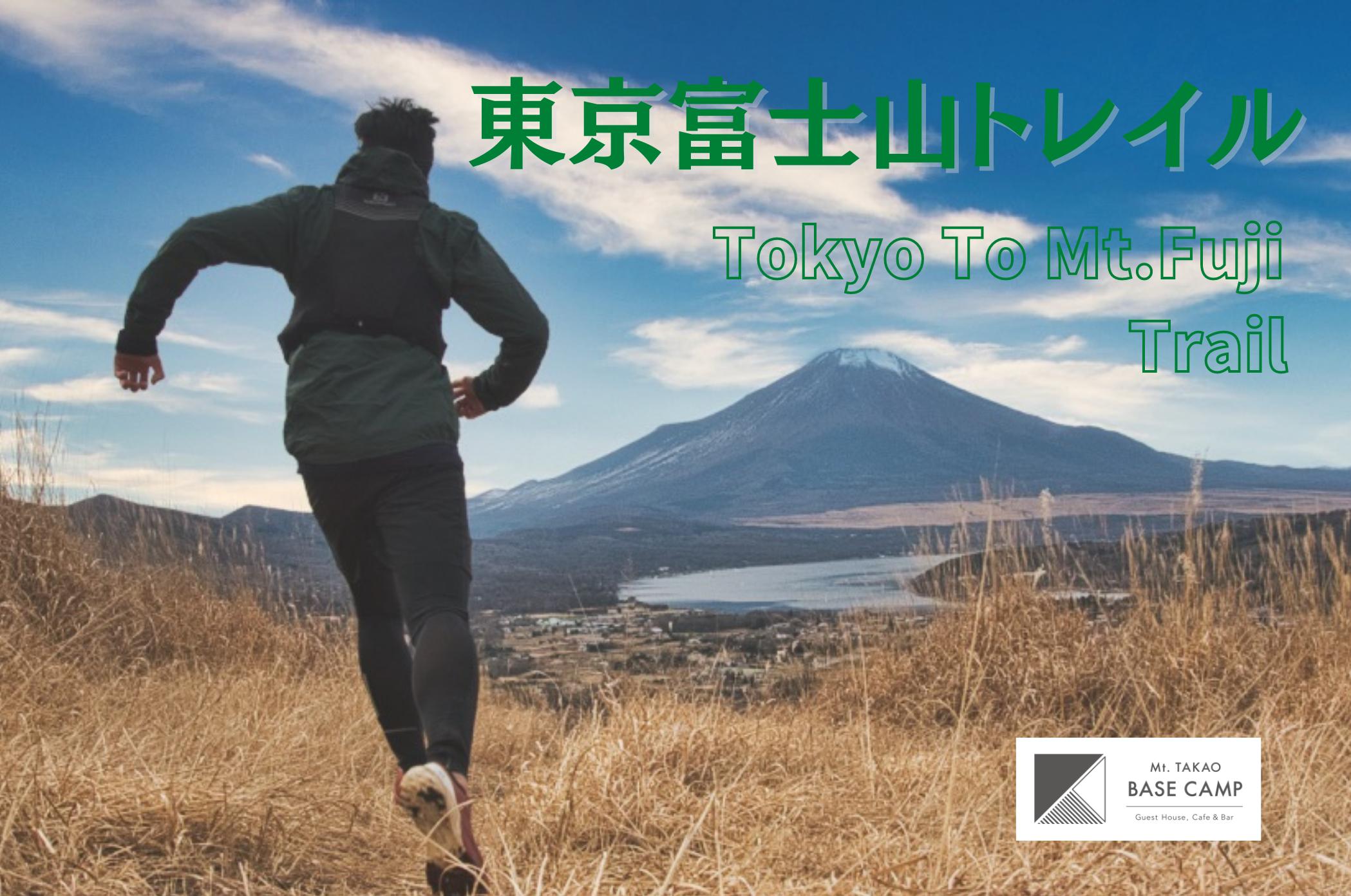 東京富士山トレイル